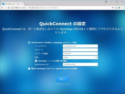 QuickConnect