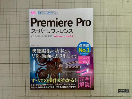 Premiere Pro スーパーリファレンス