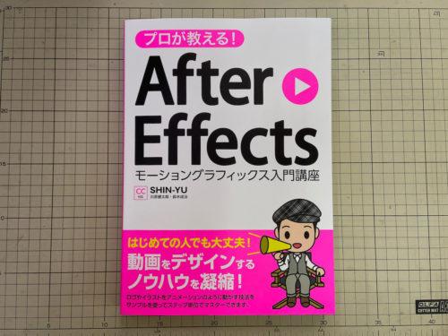 After Effects モーショングラフィックス入門講座