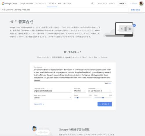 Google Cloude API